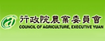 Council of Agriculture Executive yuan R.O.C.(TAIWAN) (Open as a new window)